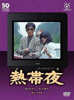 フジテレビ開局50周年記念DVD 熱帯夜
