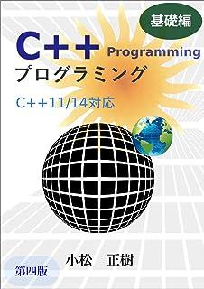 C++プログラミング(基礎編)改訂第四版: C++11/14対応 C++基礎課程シリーズ