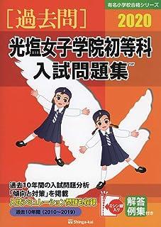 光塩女子学院初等科入試問題集 2020 (有名小学校合格シリーズ)