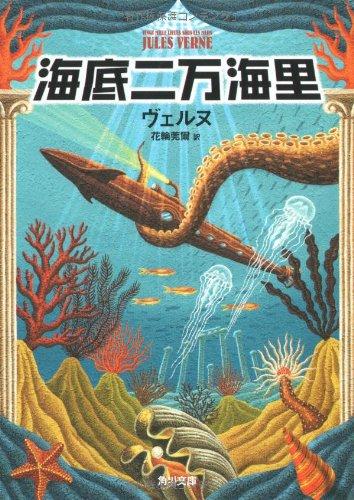 海底二万海里 (角川文庫クラシックス)の詳細を見る