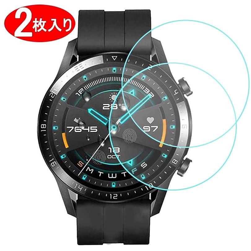 オートメーションうそつきサービス【2枚セット】Huawei Watch GT2 46mm用 強化ガラスフイルム ファーウェイ ウォッチ GT2 液晶保護フイルム 最高硬度9H 防指紋 気泡なし 簡単貼付 高透過率 ファーウェイ ウォッチ GT2 シート