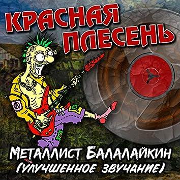 Металлист Балалайкин (Улучшенное звучание)