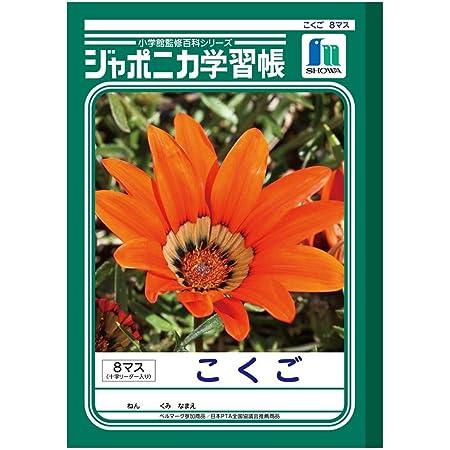 ショウワノート 学習帳 ジャポニカ こくご 8マス(十字リーダー入り) B5サイズ 001081