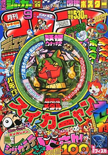 月刊 コロコロコミック 2014年 09月号 雑誌