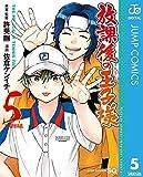 放課後の王子様 5 (ジャンプコミックスDIGITAL)