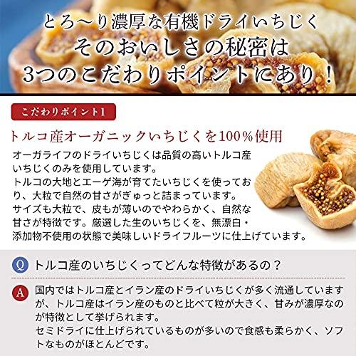 『ドライいちじく オーガニック 150g×2袋 無添加 砂糖不使用 有機 JAS トルコ ソフト 大粒 白 国内加工 乾燥』の5枚目の画像