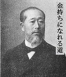 金持ちになれる道: 安田善次郎はいかにして天下一の富豪になったか