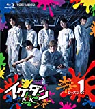 イケダンMAX Blu-ray BOX シーズン1[Blu-ray/ブルーレイ]