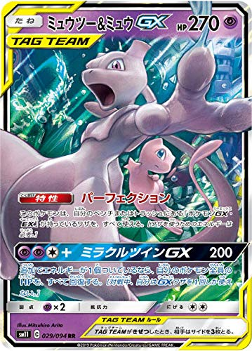 Pokemon Card Game SM11 029/094 Mewtwo & Mew GX Ultra (RR Double Rare) Expansion Pack Miracle Twin Japanese Version