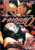 オールナイトロング・イニシャルO [DVD] image