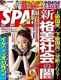 週刊SPA!(スパ)  2019年 9/17・24 合併号 [雑誌] 週刊SPA! (デジタル雑誌)