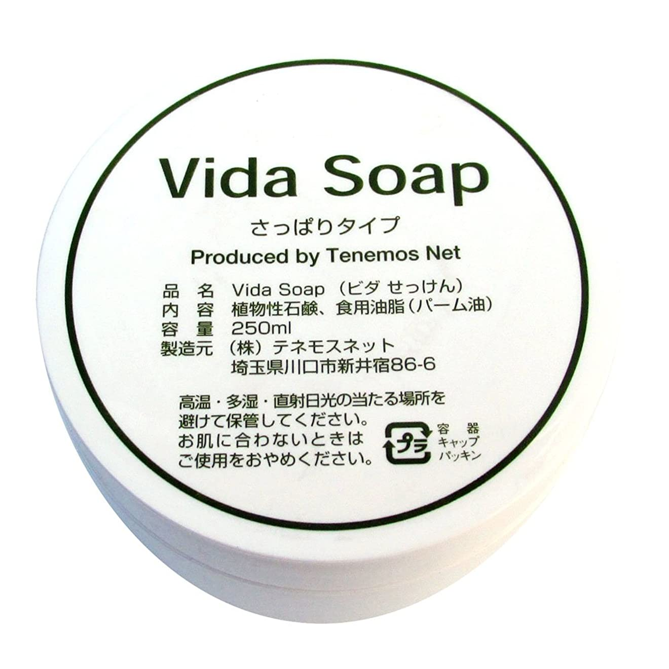 候補者買収ファイアルテネモス ビダせっけん Vida Soap さっぱりノーマル 植物性 250ml