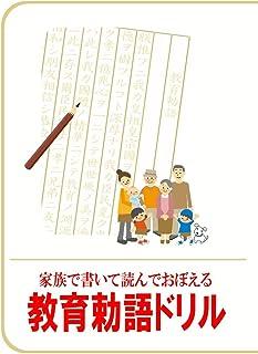 家族で書いて、読んで、おぼえる教育勅語   (特製模写原稿用紙30枚付) (呉PASS大人のドリルシリーズ)