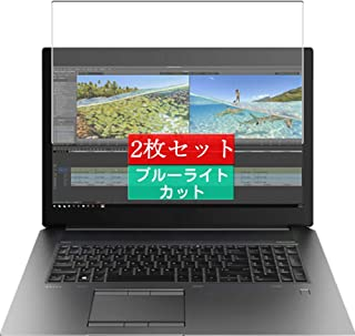 2枚 Sukix ブルーライトカット フィルム 、 HP ZBook 17 G6 17.3インチ 向けの 液晶保護フィルム ブルーライトカットフィルム シート シール 保護フィルム(非 ガラスフィルム 強化ガラス ガラス )