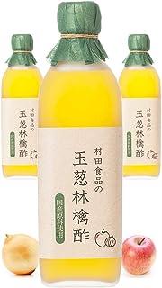 玉ねぎ酢 村田食品の玉葱林檎酢3本セット