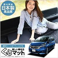 『01k-b003-ca』新型 セレナ C27系 (くるマット) 車 マット フラット クッション 段差解消ベッドで車中泊を快適に!(100s×2個、100w×2個:ブラック)