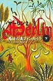 魔法の島フィンカイラ 下 (Shufunotomo PETITS マーリン 2)
