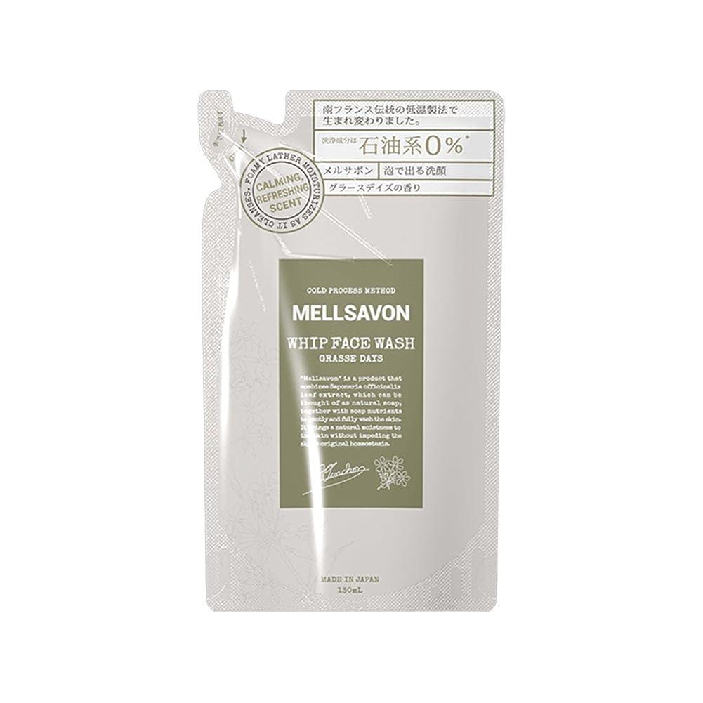 乞食大量余暇Mellsavon(メルサボン) メルサボン ホイップフェイスウォッシュ グラースデイズ 詰替 130mL 洗顔