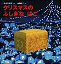 Mysterious Box of Christmas (Japanese Edition)
