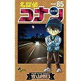 名探偵コナン(85) (少年サンデーコミックス)