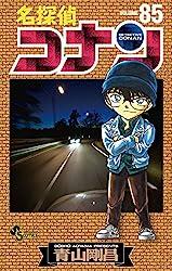 名探偵コナン85