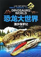 恐龙大世界(漫步侏罗纪)