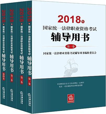 (2018年)国家统一法律职业资格考试辅导用书(套装共4册)