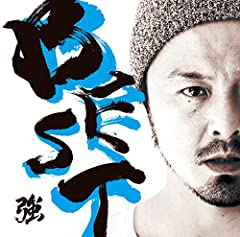 NEVER SAY NEVER せねば feat. BUCCI from ET-KING