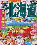 まっぷる 北海道'22 (まっぷるマガジン)