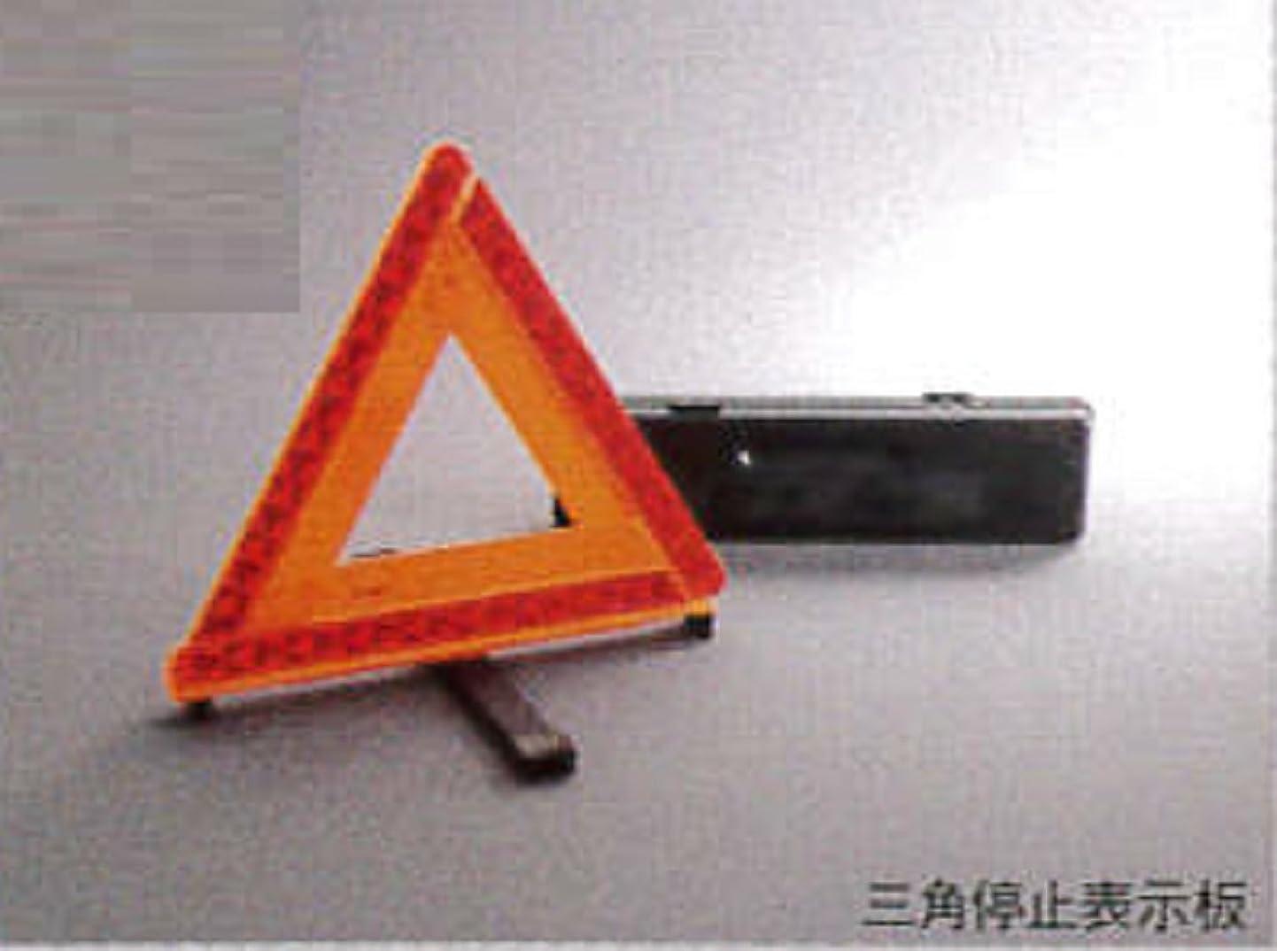 適応的未接続スクラブ三角停止表示板 国内三菱純正OP MITSUBISHI i & i-MiEV 三菱 アイ & アイミーブ