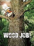 WOOD JOB! ~神去なあなあ日常~ Blu-ray 豪華大木エディション