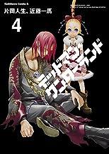表紙: デッドマン・ワンダーランド(4) (角川コミックス・エース) | 近藤 一馬