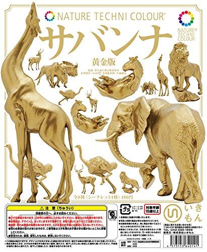 【イベント限定】サバンナ 黄金版 シークレット入り全8種 いきもん 奇譚クラブ