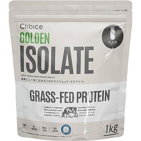Choice GOLDEN ISOLATE (ゴールデンアイソレート) ホエイプロテイン プレーン 1kg [ 乳酸菌ブレンド/人工甘味料不使用 ] GMOフリー タンパク質摂取 グラスフェッド (アイソレート プロテイン/国内製造) WPI 飲みやすい