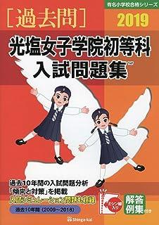 光塩女子学院初等科入試問題集 2019 (有名小学校合格シリーズ)
