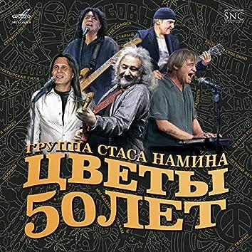 """Группа Стаса Намина """"Цветы"""" - 50 лет (Live)"""