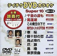 テイチクDVDカラオケ スーパー10(364)