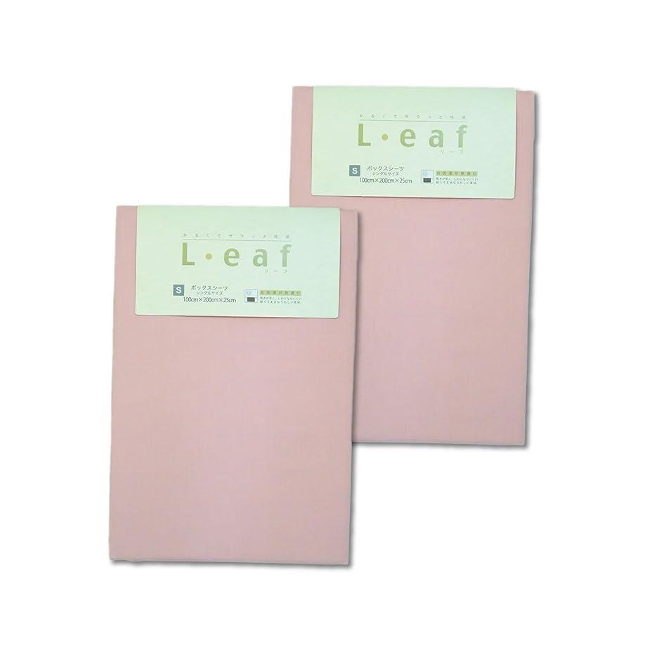 敬意を表して電話する哀ボックスシーツ【2枚組】シングルサイズ 100×200×25cm t6510-bx ピンク