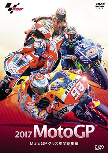 2017MotoGP™ MotoGP™クラス年間総集編 DVD