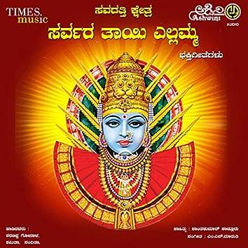 Savadatti Kshetra Sarvara Thayi Yellamma