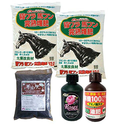 オーガニックバラ栽培スターターセット(稲ワラ馬フン堆肥+夢油肥+有機100%液肥+菌の黒汁)