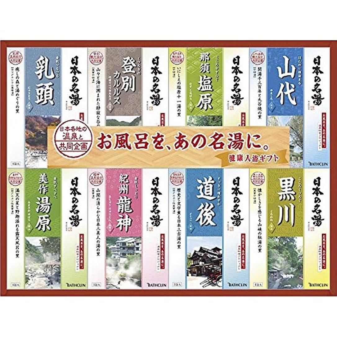 ハウジングふさわしいレンドバスクリン 日本の名湯 ギフトセット 【保湿 ギフト 温泉 発汗 セット あったまる いろいろ うるおい うるおう しっとり すべすべ はっかん 極楽 ごくらく ゆったり ばすくりん 3000】