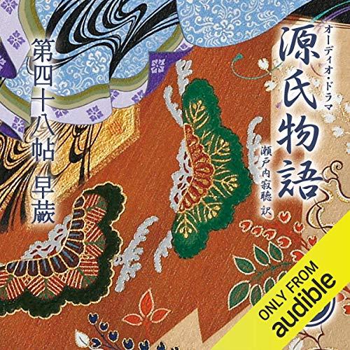 『源氏物語 瀬戸内寂聴 訳 第四十八帖 早蕨』のカバーアート
