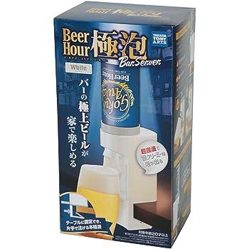 ビールアワー 極泡 バーサーバー ホワイト