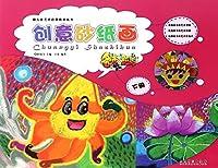创意砂纸画(下)/儿童艺术启蒙教学丛书