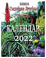 Книга. Календар 2022: Съедобные. Лечебные Растения
