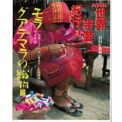 モラ、グアテマラの織物編 (NHK 世界手芸紀行)の詳細を見る
