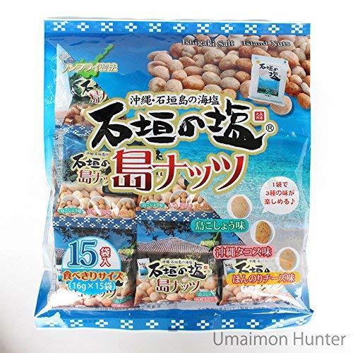 石垣の塩 島ナッツ 16g×15袋入り×4 石垣の塩を使用した3つの味の豆菓子 沖縄土産やおつまみに