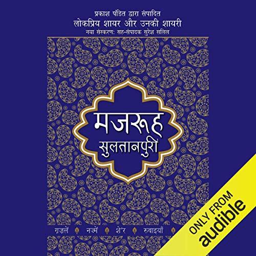 Lokpriya Shayar Aur Unki Shayari - Mazruh Sultanpuri [Popular Poets and Their Poetry - Mazruh Sultanpuri] cover art