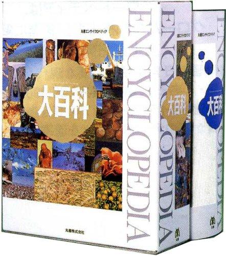 大百科―丸善エンサイクロペディア